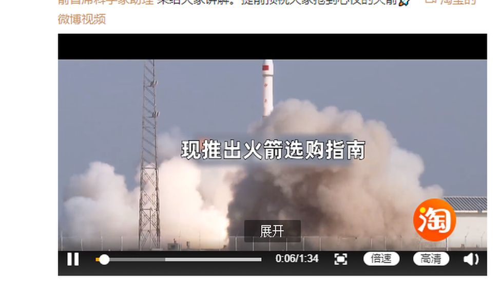 China hosted 'the world's first live broadcast of a rocket sale'