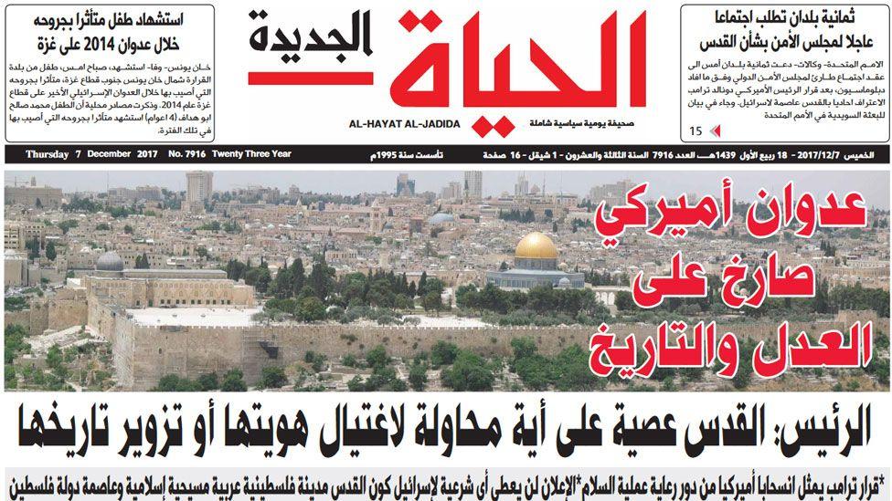Front cover of Palestinian newspaper Al-Hayat al-Jadidah