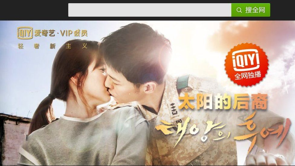 Screenshot of Descendants of the Sun advertisement on Chinese streaming site iQiyi.com.