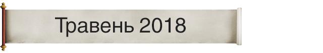Травень 2018