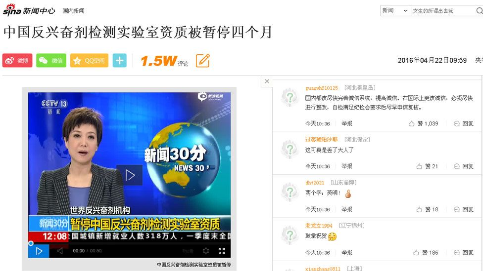 Screengrab from Sina Weibo