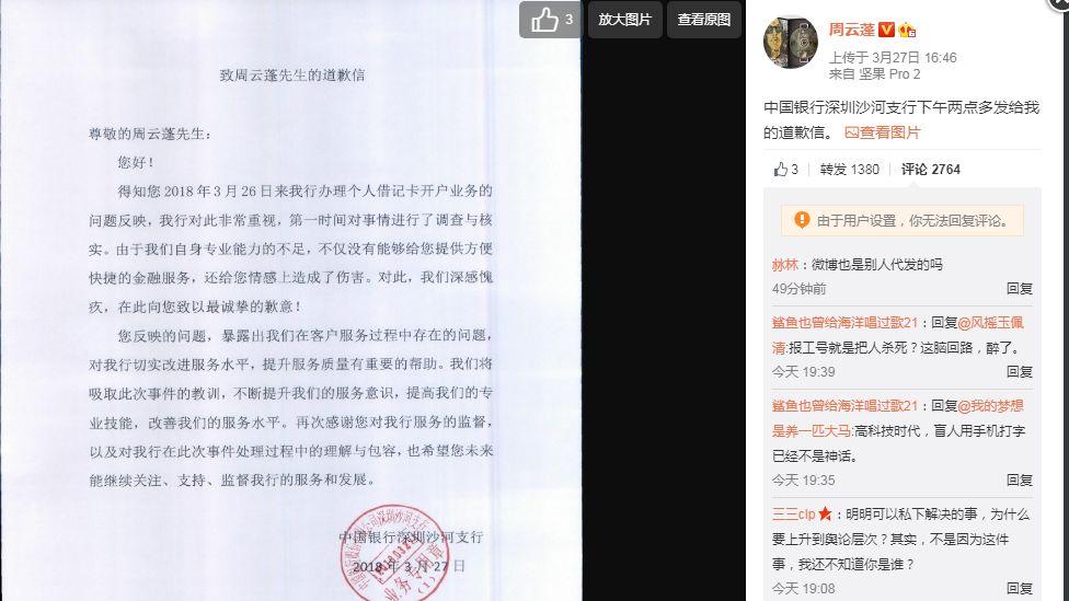 Bank of China apology on Sina Weibo