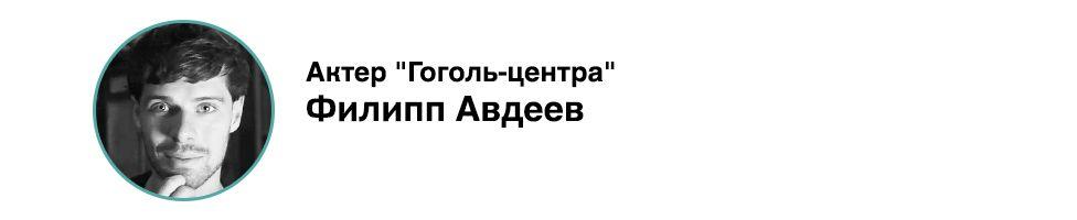 Филипп Авдеев. Фото: Би-би-си