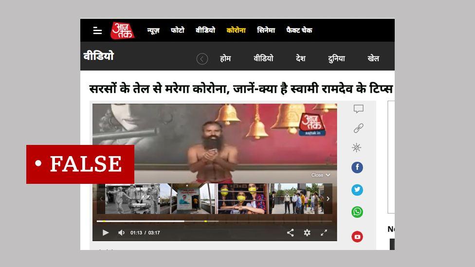 Screen grab of image of Baba Ramdev