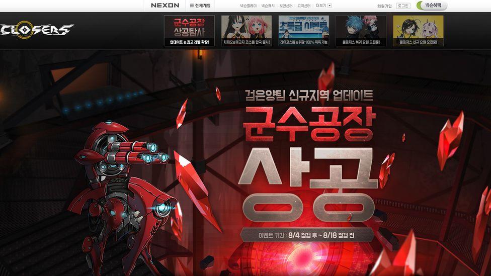 Website of Nexon