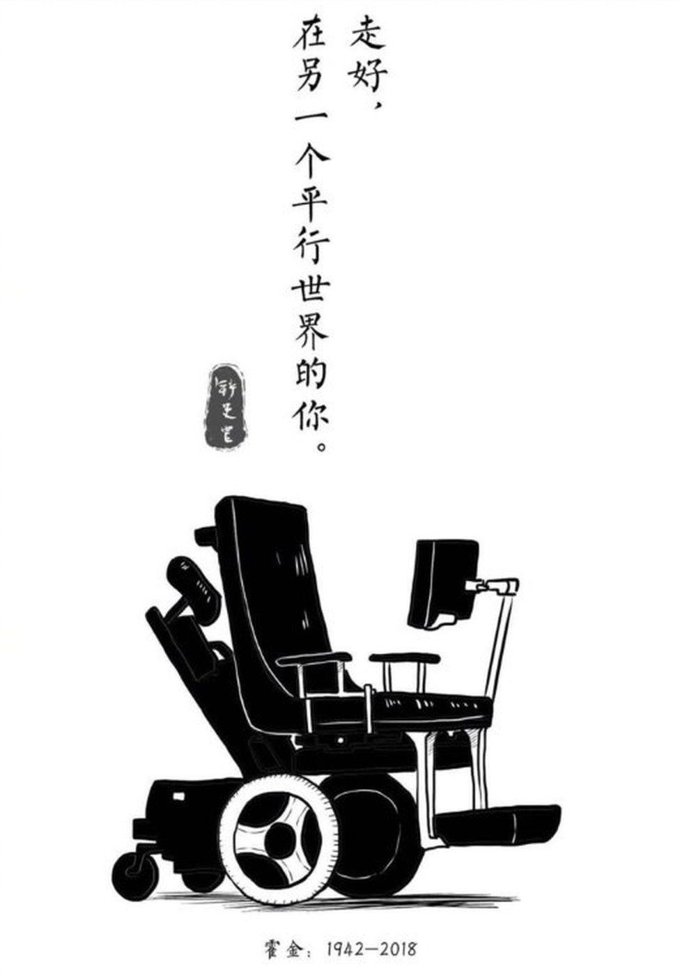 Tribute meme of Stephen Hawking on Weibo