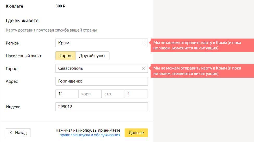 Я житель крыма могу я взять кредит можно ли в интернете взять кредит