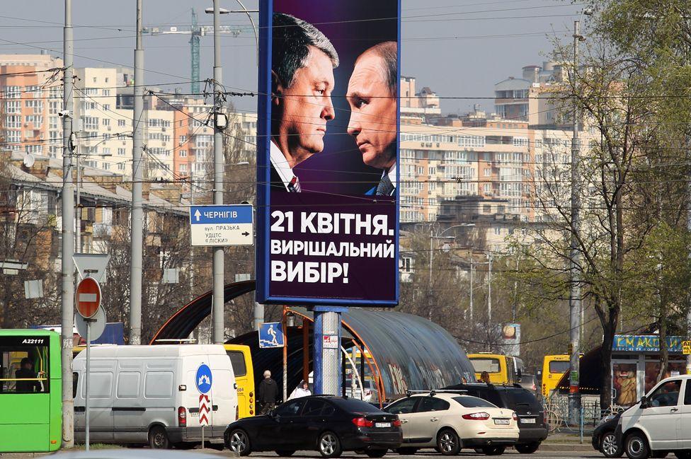 Poroshenko v Putin campaign poster, Kiev, 10 Apr 19