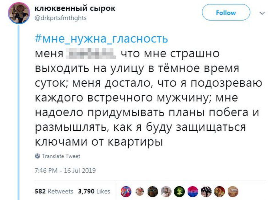 Tweet in Russian language