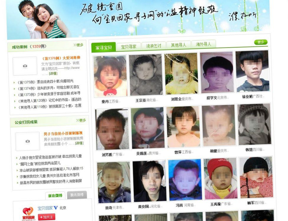 A website showing missing Chinese children