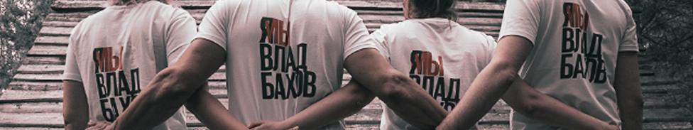 """Люди в футболках """"Я/Мы Влад Бахов"""""""