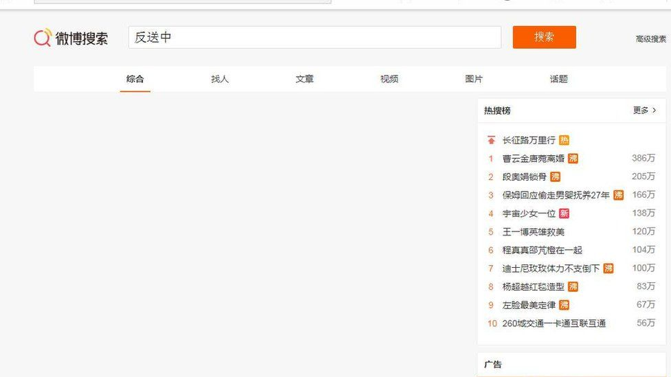 Sina Weibo showed no results for anti-extradition slogans on 11 June