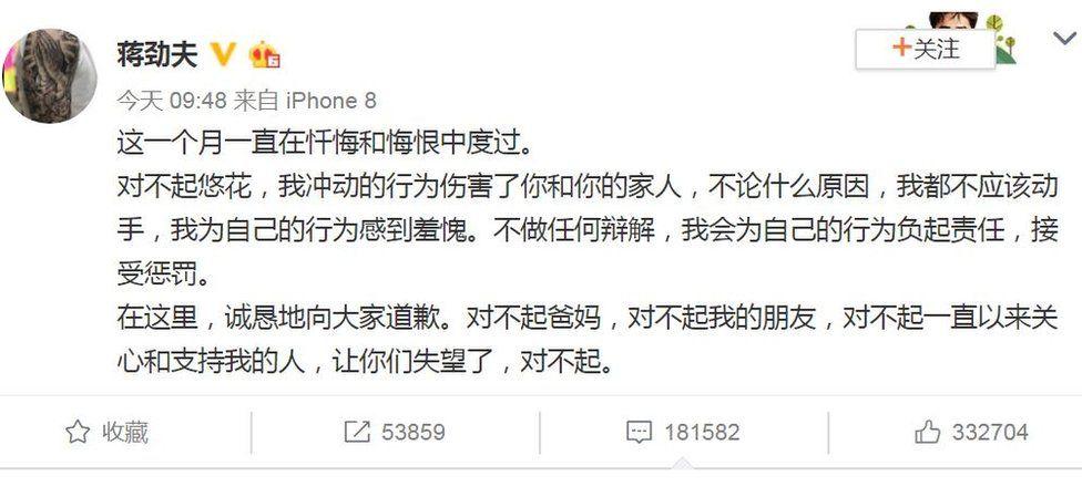 Jiang Jinfu's post on Weibo admitting abusing his girlfriend