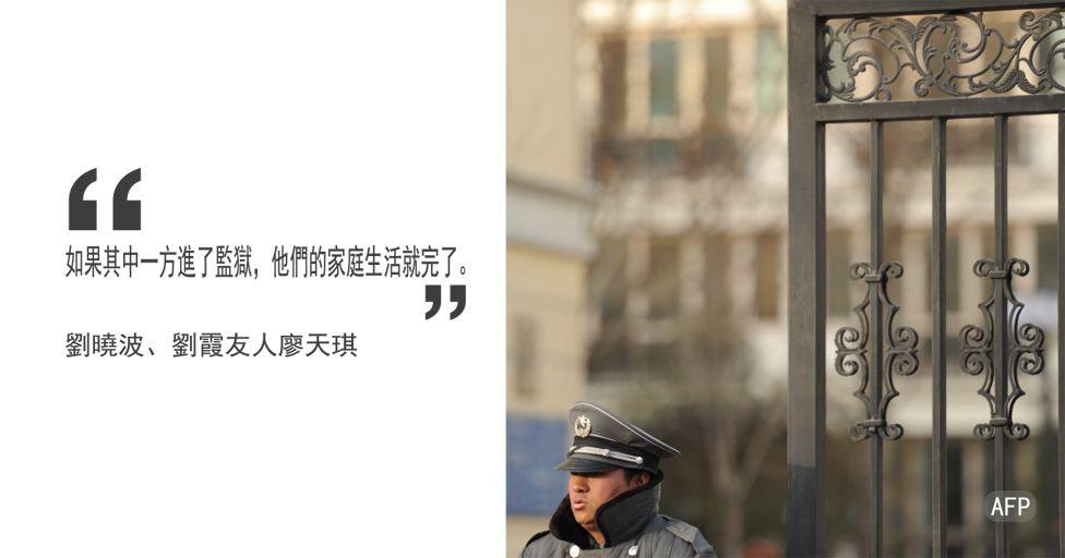 引语——廖天琪:如果其中一方进了监狱,他们的家庭生活就完了。