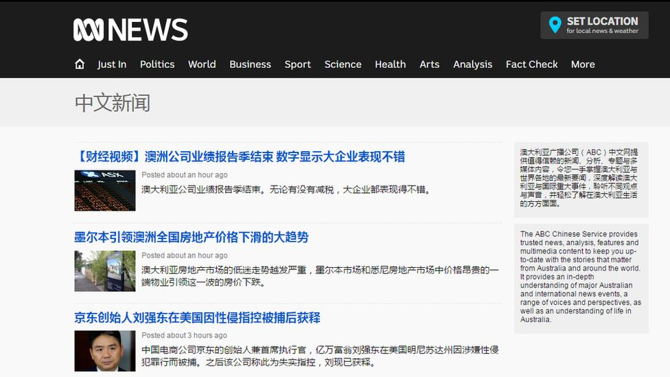 Screenshot of ABC's Chinese-language version of its news site