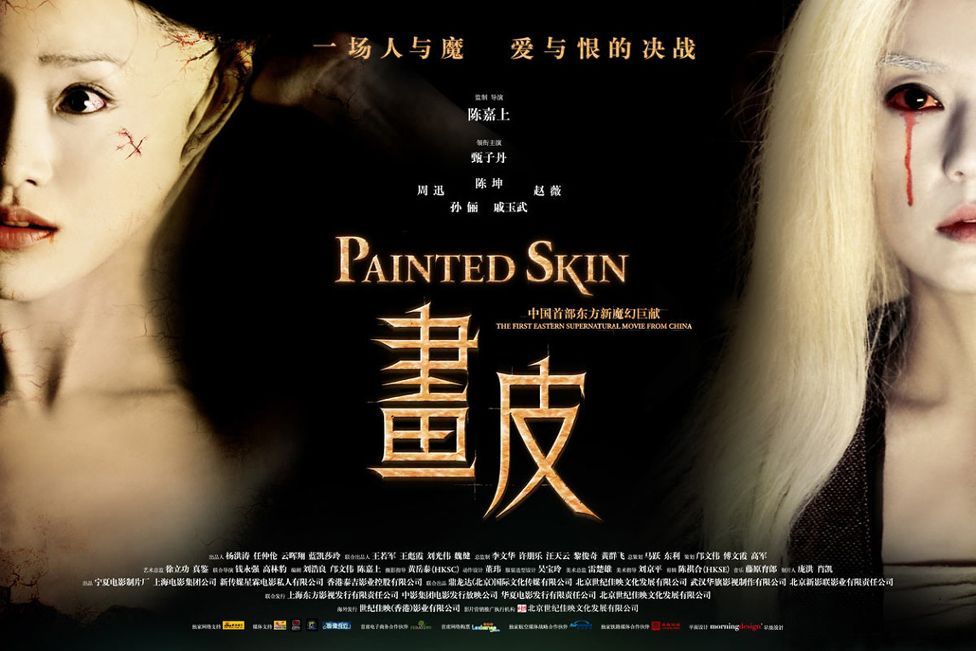 Poster for the 2008 remake of Painted Skin