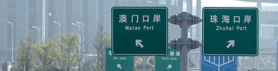 港珠澳大橋澳門—珠海口岸人工島上指示車輛到澳門關卡的路牌(28/3/2018)