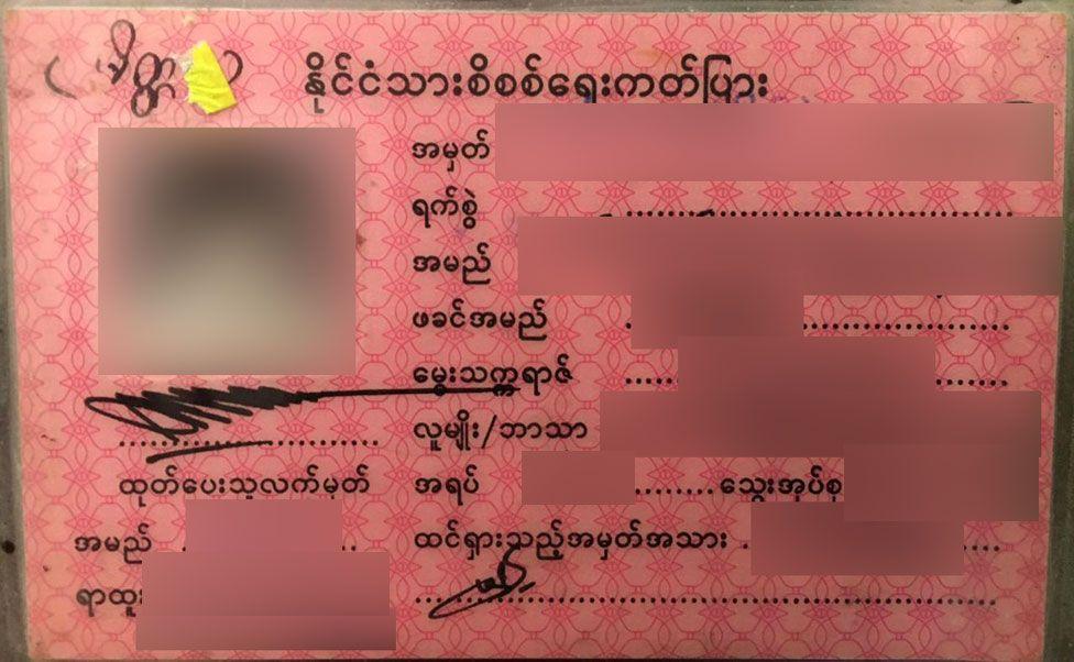 Screenshot of Myanmar NRC