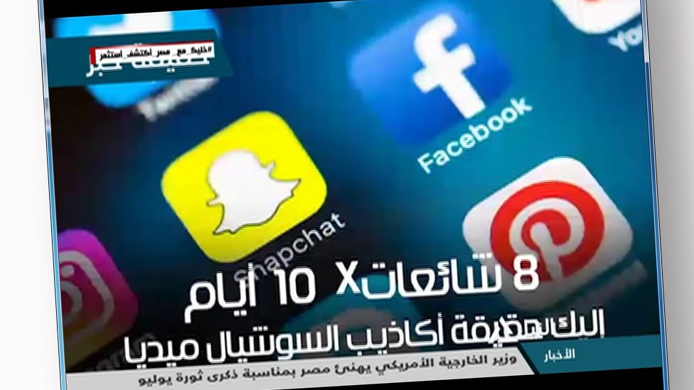 Nile News ad about the untrustworthiness of social media posts