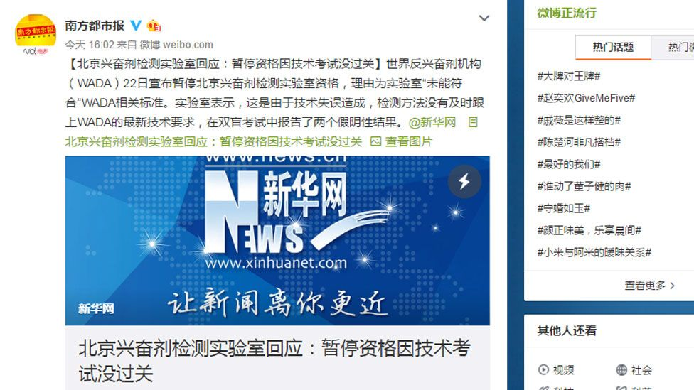 Southern Metropolis Daily account on Sina Weibo
