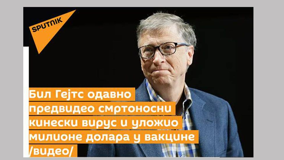 Article about Bill Gates in the Serbian version of Sputnik