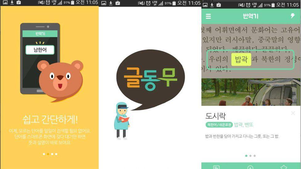 Screens from the Univoca translation app