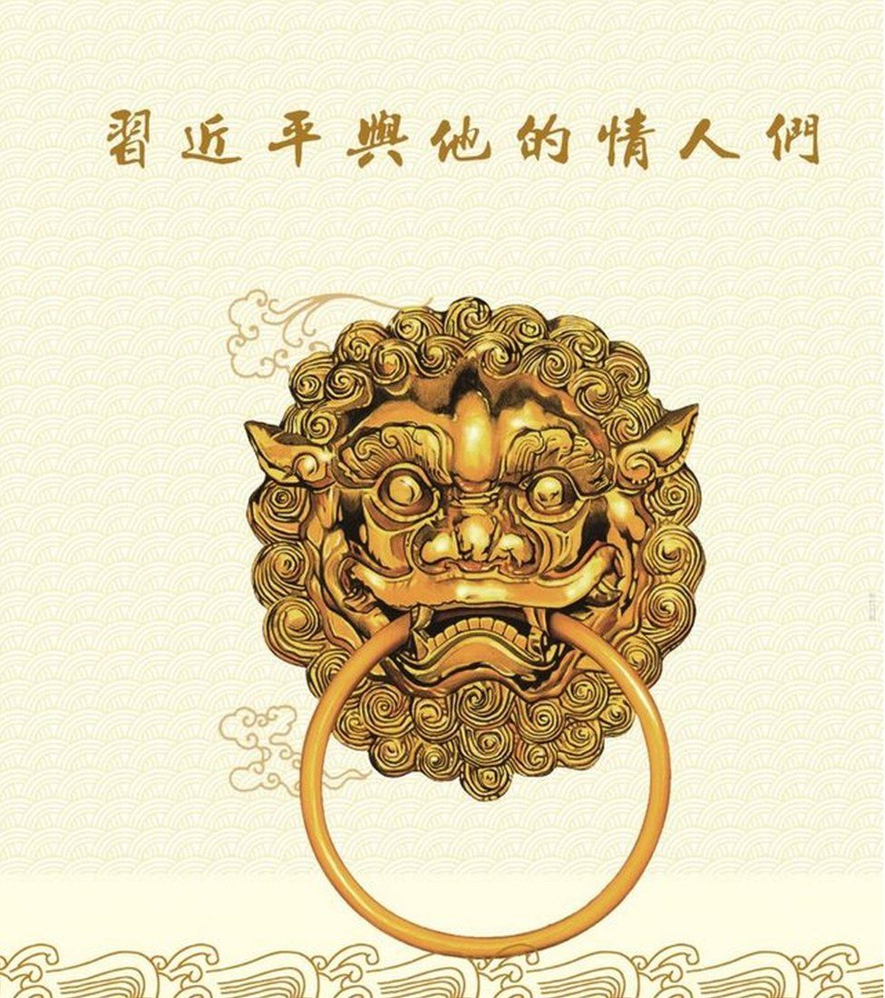 Picture of front cover of Xi Nuo's book Xi Jinping and His Lovers