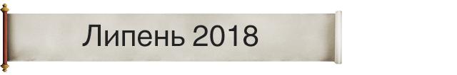 Липень 2018
