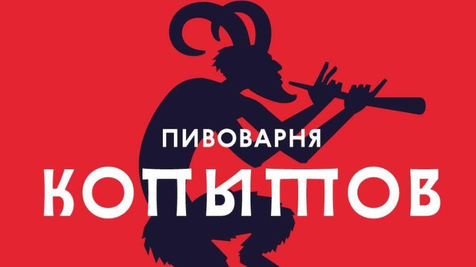 Russian Kopytov Brewery logo