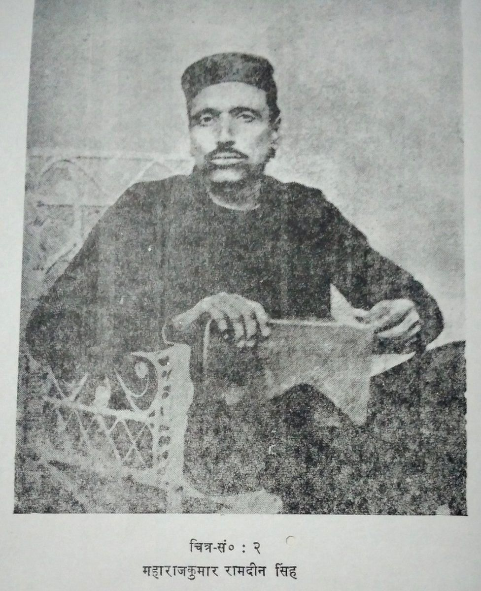 रामदीन सिंह