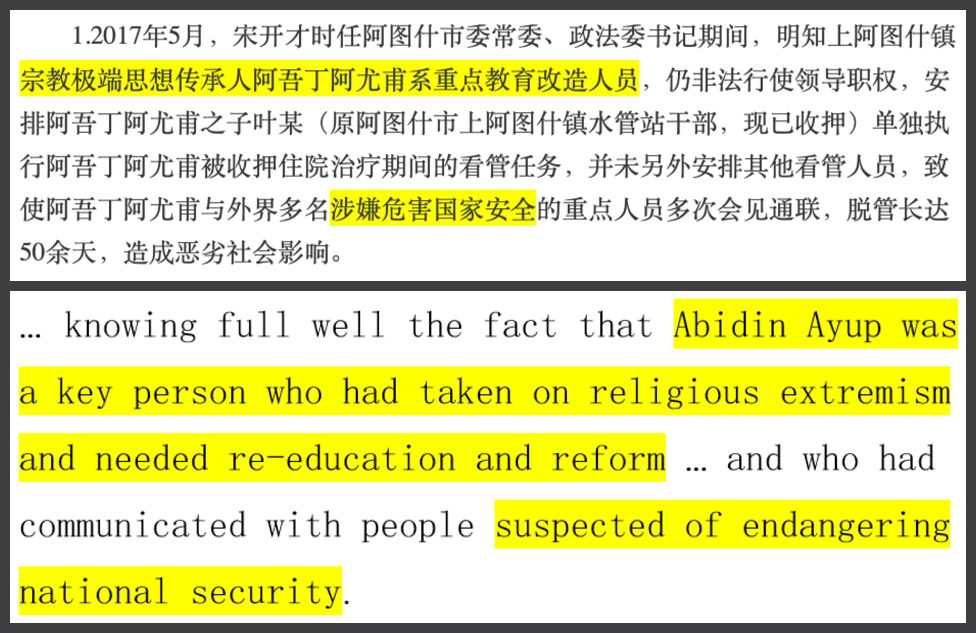 An excerpt from a charging document - the only clue to the charge against Abidin Ayup