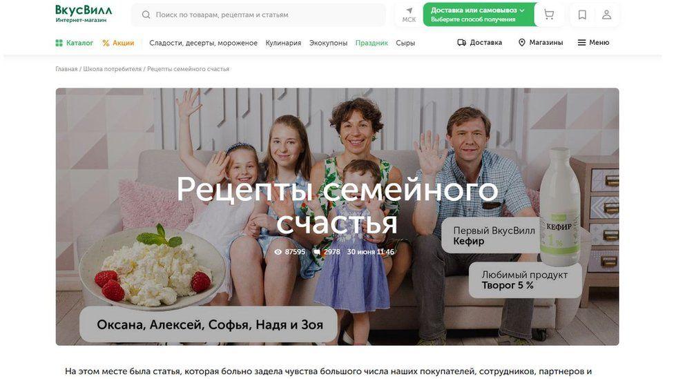 New ad on VkusVill website (screenshot)