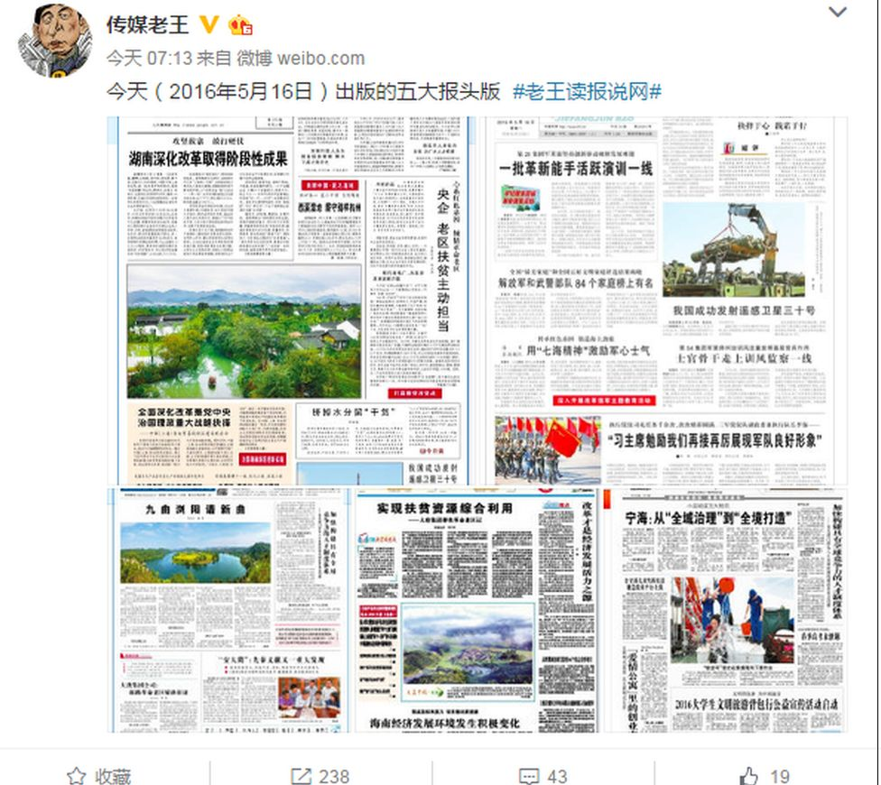 """Weibo post by """"Media Lao Wang"""" shows the front pages of five Chinese newspapers where none mention the anniversary of the Cultural Revolution"""