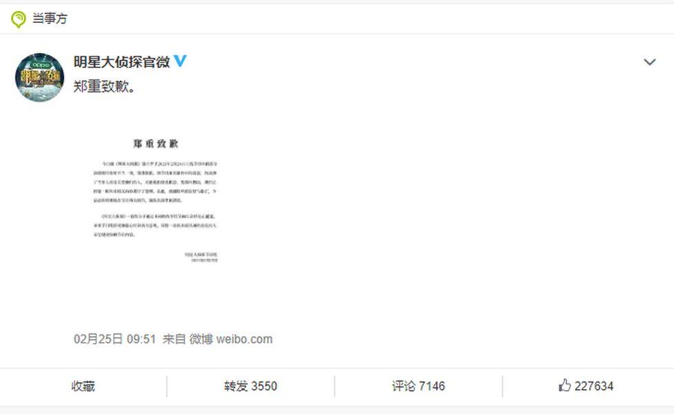 Weibo apology
