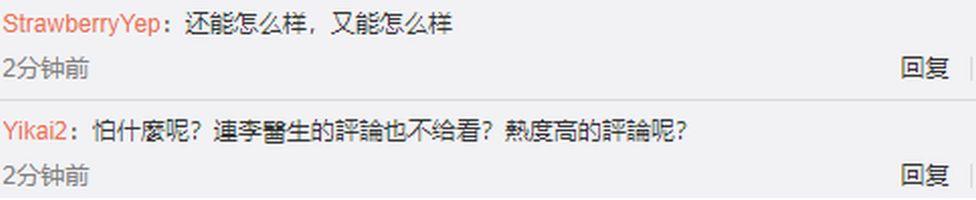 Screenshot of comments