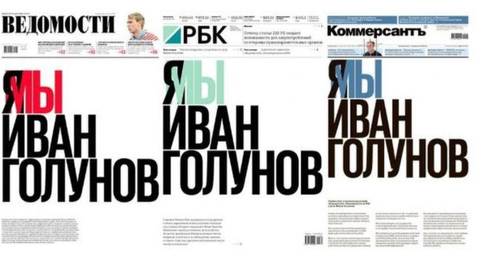 """The front page headline in Vedomosti, RBK and Kommersant that reads """"I/we - Ivan Golunov"""""""