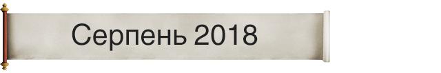 Серпень 2018