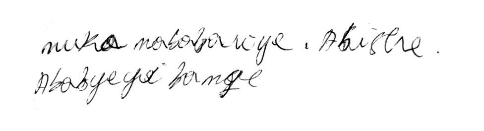 A handwritten note
