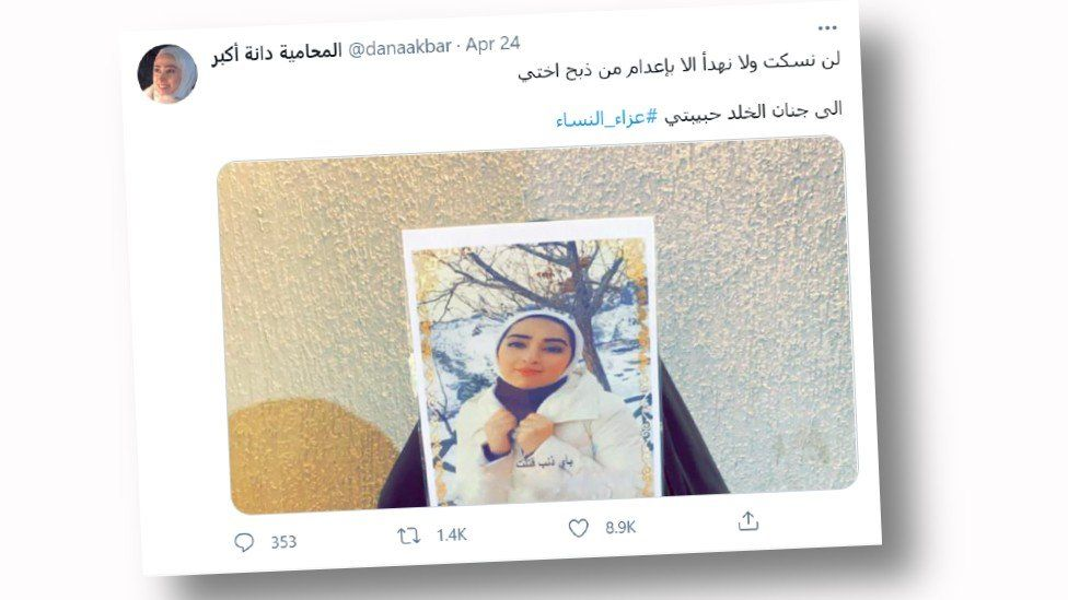 Tweet from Dana Akbar