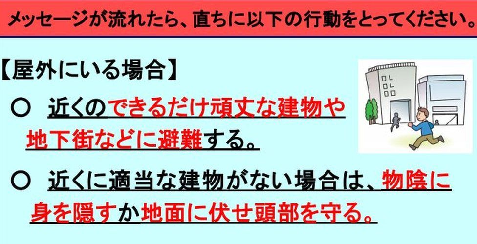 Screenshot of guidelines issued by Japanese authorities in the event of a missile attack