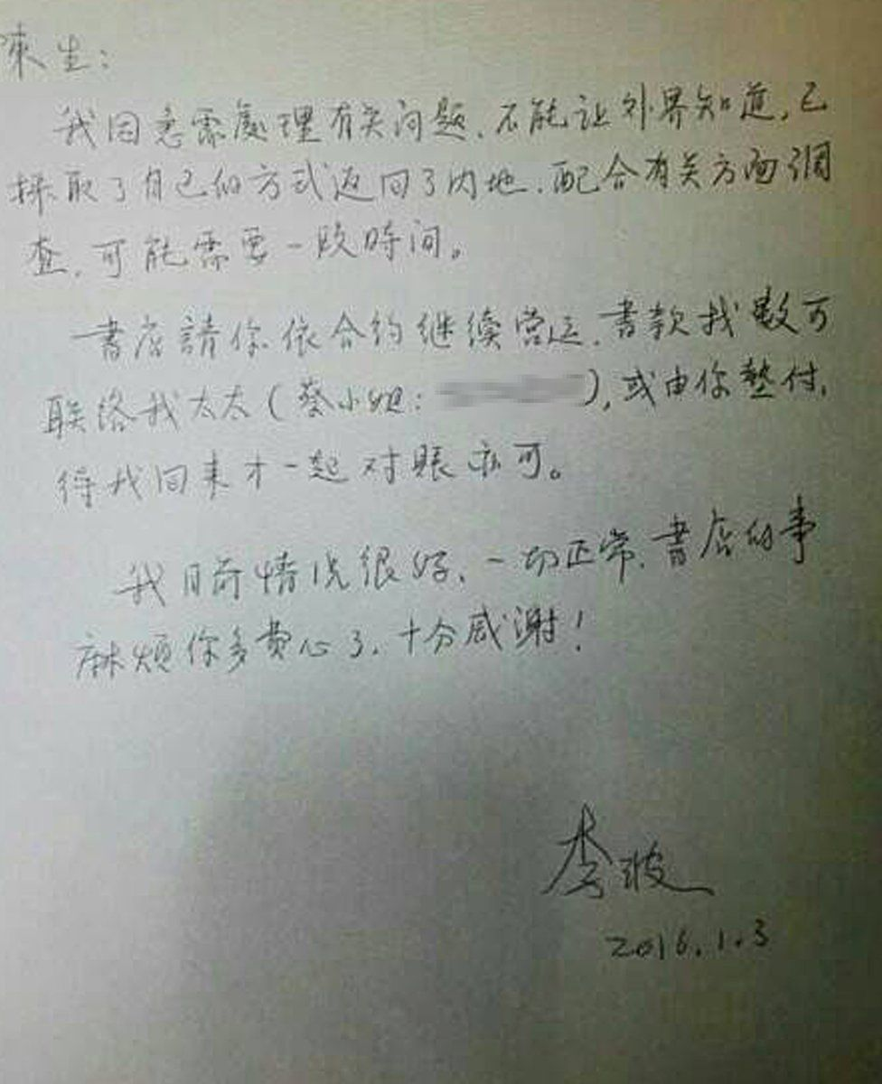 Letter said to be fro Lee Bo to his colleague at the bookstore