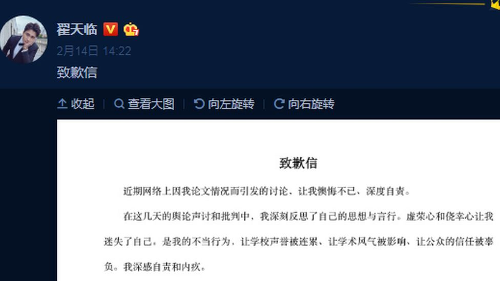 Zhai Tianlin's apology said he was filled with regret and felt deeply responsible.