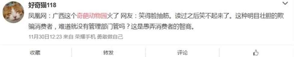 """Weibo user: """"I can't stop laughing. This is obviously deceiving the consumer. Don't tell me the management were sleeping. This is making fun of our intelligence."""""""