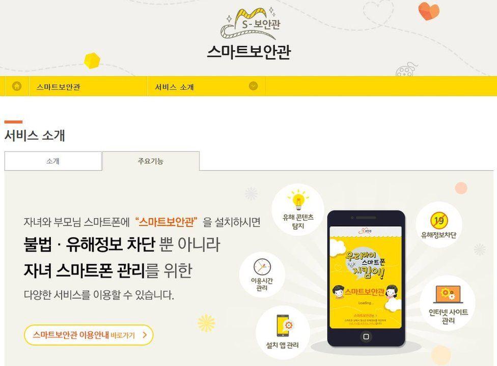 Screenshot of Moiba's page for Smart Sheriff