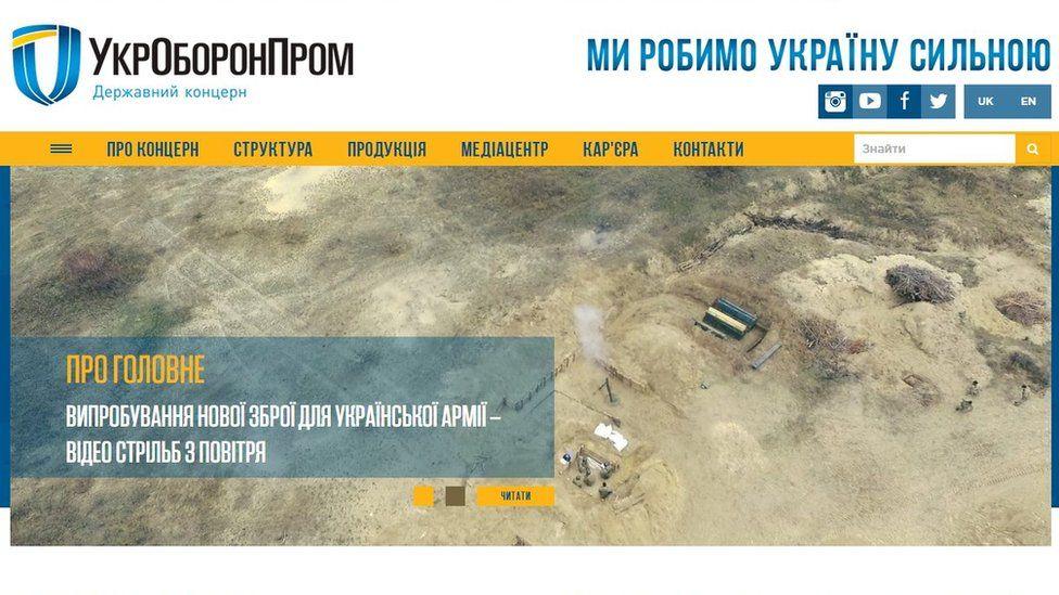 Ukroboronprom website screenshot
