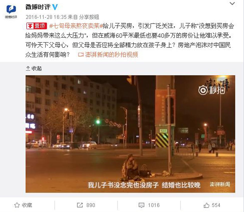 Screengrab from Chinese social media account with photo showing a woman sitting on a traffic island