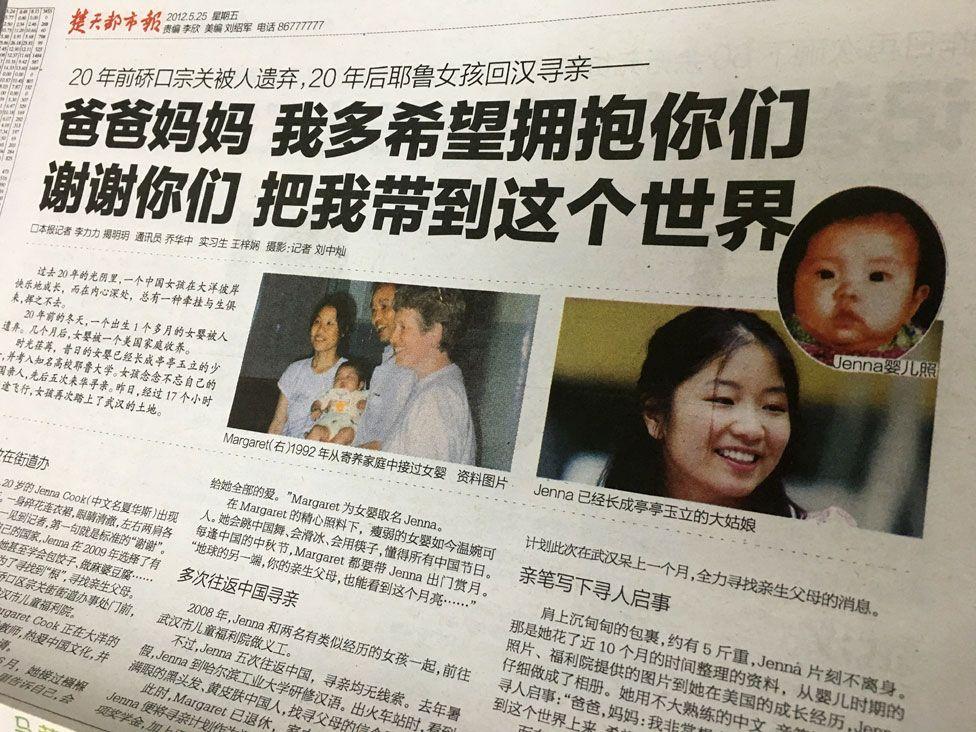 The May 25, 2012 article from Chutian Metropolis Daily