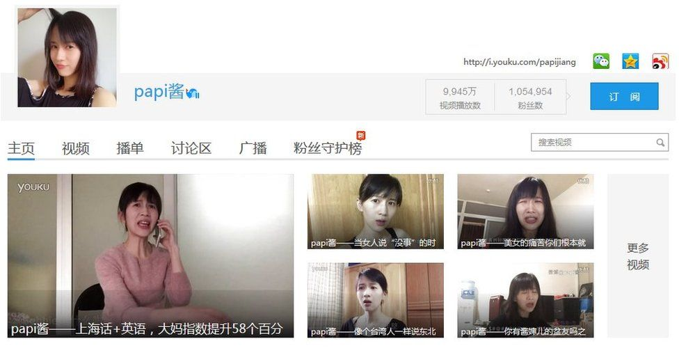 Screengrab of Youku channel of Papi Jiang on 20 April 2016