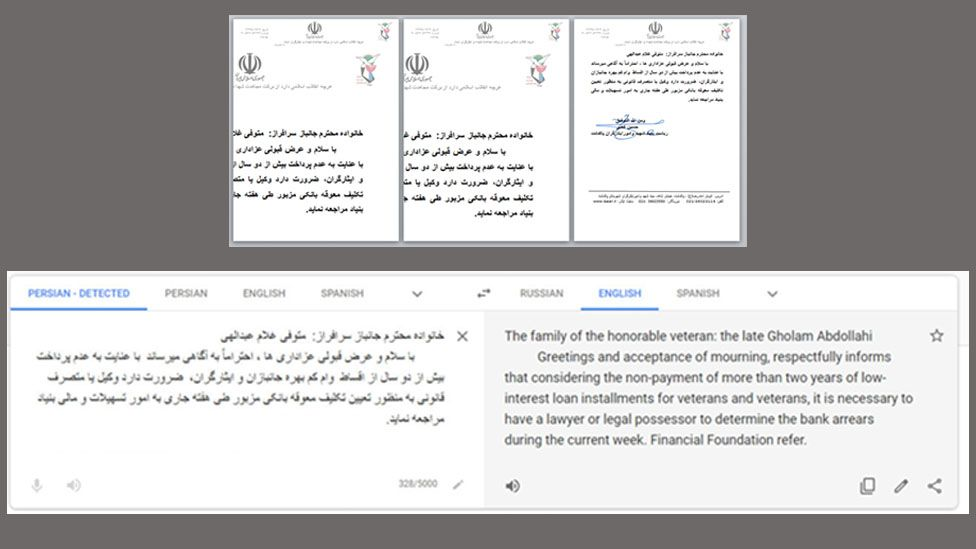 Iranian government-sponsored Foundation of Martyrs and Veterans Affairs message