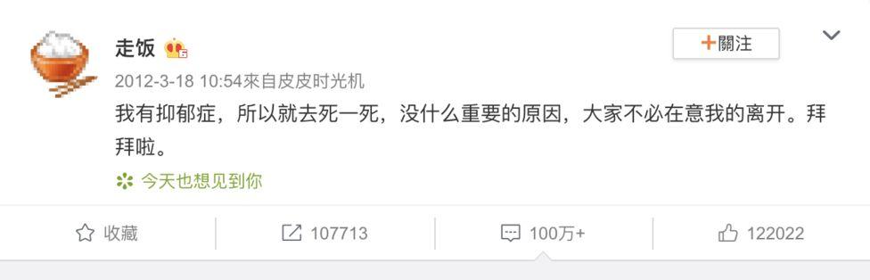七年前這名網友自殺前留下的博文,已經成為中國互聯網平台最大的「樹洞」之一。網友留言已超過100萬條。